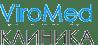 Клиника ВироМед